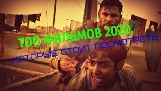 ТОП ФИЛЬМОВ 2020 КОТОРЫЕ СТОИТ ПОСМОТРЕТЬ!!! ТОП 10!!! НОВИНКИ КИНО!!Фильмы которые вы пропустили!!