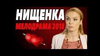ПРЕМЬЕРА 2018 БРАВО!ЗАЖГЛА! НИЩЕНКА Русские мелодрамы 2018 новинки, сериалы 2018 HD