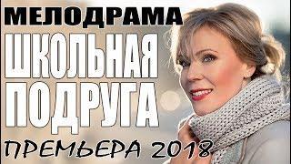 ПРЕМЬЕРА 2018 ВСТАВИЛА ЗРИТЕЛЕЙ [ ШКОЛЬНАЯ ПОДРУГА ] Русские мелодрамы 2018 новинки, сериалы 2018 HD