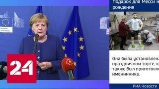 В Брюсселе представители стран ЕС совместно искали решение миграционного вопроса - Россия 24
