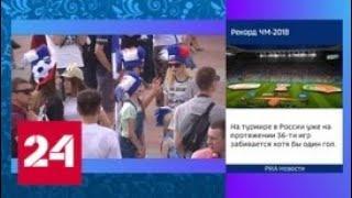 В Екатеринбурге встретятся сборные Мексики и Швеции - Россия 24