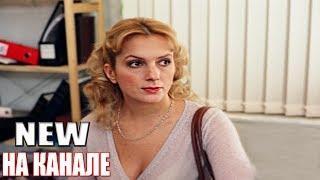 Обалденный фильм обворожил всех вокруг! СИДЕЛКА Русские мелодрамы HD, новинки 2018 на канале