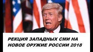 ИСТЕРИКА США НА НОВОЕ ОРУЖИЕ РОССИИ 2018
