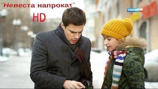 """""""Невеста напрокат""""   Русская Мелодрама фильм HD. Новинка!!!"""