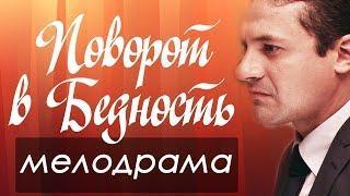 Жизненный Добрый фильм - ПОВОРОТ В БЕДНОСТЬ Русские мелодрамы 2018