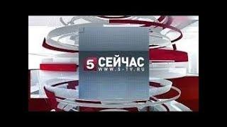 Известия 5 канал 24 03 2018 Последние новости сегодня