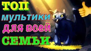 ТОП мультфильмы для всей СЕМЬИ!!! Лучшие мультики 2018!!!