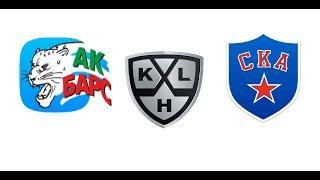Ак Барс СКА прямой эфир КХЛ 06.09.2020 хоккей смотреть онлайн прямая трансляция 3-2 обзор матча голы