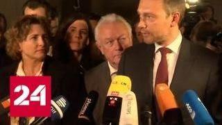 Либералы сообщили о провале переговоров по формированию правительства в Германии - Россия 24