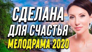 Смотрели всей семьей и понравилась - СДЕЛАНА ДЛЯ СЧАСТЬЯ премьера на канале 2020, русские фильмы