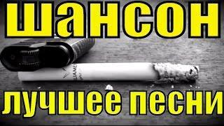 Шансон лучшее песни / Русский Шансон Лучшие Песни / Лучший Шансон / Популярные песни шансона