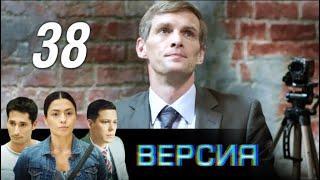 Версия. ЖКХ. 38 серия (2018). Детектив @ Русские сериалы