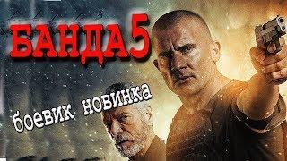Фильдиперстовый боевик **Банда 5**. Русский боевик 2018 новинка HD 1080P