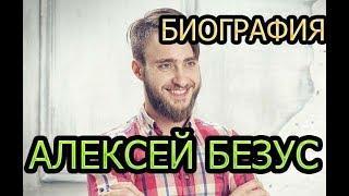 Алексей Безус - биография, личная жизнь, фото, жена, дети. Участник шоу Дом 2