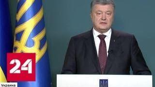 Порошенко внес еще больший раскол в ситуацию на Украине - Россия 24