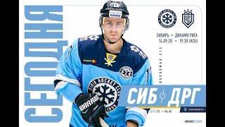 Сибирь vs Динамо Рига | Лучшие моменты матча | КХЛ | 14.09.2020