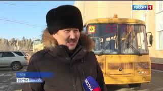 Вести-Агинское, 11 января 2020