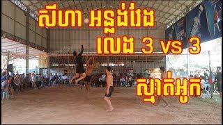 ញាក់សាច់គូរនេះ Team Seyha (Anlogn Veng) LammYai Koch vs Team Pech OUK Chik, 16/02/2019