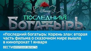 «Последний богатырь: Корень зла»: вторая часть фильма о сказочном мире вышла в кинопрокат 1 января