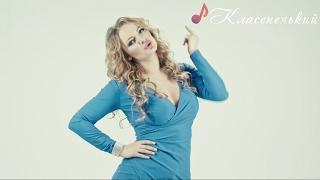 Lazareva - Самый-самый [Новые Клипы 2017]