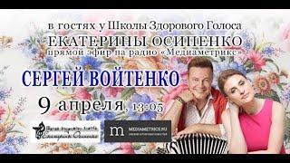 Школа здорового голоса Екатерины Осипенко. Звездный голос. Сергей Войтенко