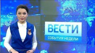 Вести-Башкортостан. События недели - 06.05.18