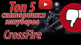 ТОП 5 СКАТИВШИХСЯ ЮТУБЕРОВ CrossFire