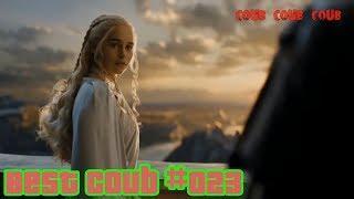Лучшие приколы Coub видео #023| Best Coub Compilation #023