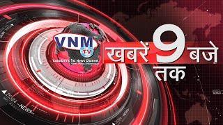 देखिए दिन भर की खबरें VNM TV Live 04-01-21
