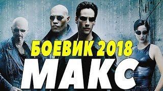 ФИЛЬМ 2018 СМЕЛ ВСЕХ ** МАКС ** Русские боевики 2018 новинки, фильмы 2018 HD