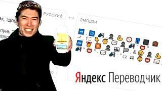 """Яндекс Переводчик озвучивает Рекламу """"Шампунь Жумайсыңба""""."""