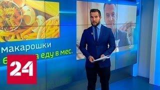 Депутат Кириллов пообещал прожить месяц на 10 тысяч рублей - Россия 24