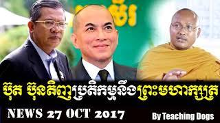 Cambodia Hot News: WKR World Khmer Radio Evening Friday 10/27/2017