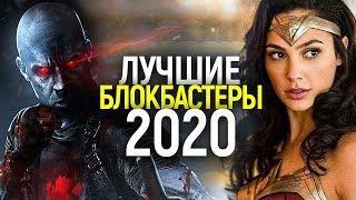 САМЫЕ ПОТРЯСАЮЩИЕ БЛОКБАСТЕРЫ 2020 ГОДА, КОТОРЫЕ НЕВОЗМОЖНО ПРОПУСТИТЬ