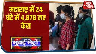 Maharashtra में 24 घंटे में 4,878 नए केस I Top 25 News I Mumbai Metro
