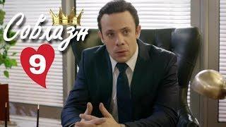 """ПРЕМЬЕРА НА КАНАЛЕ! """"Соблазн"""" (9 серия) Русские мелодрамы, новинки"""