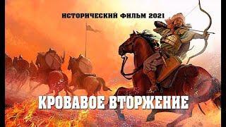 Новый Исторический фильм 2021 «Кровавое Вторжение» #Хорошие Фильмы 2021, Кино HD
