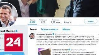 Макрон высказался за тесный контакт с Путиным - Россия 24