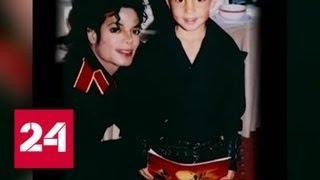 Телеканал HBO показал скандальный документальный фильм о Майкле Джексоне - Россия 24