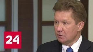 """Миллер рассказал, в чем сила """"Газпрома"""" - Россия 24"""