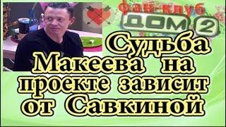 Дом 2 новости 1 октября. Судьба Макеева на проекте зависит от Савкиной