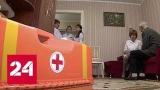 Поликлиника на дом: в Москве заработала патронажная служба - Россия 24
