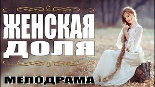 Премьера о любви! [ЖЕНСКАЯ ДОЛЯ] МЕЛОДРАМА - 2017 Русские мелодрамы, сериалы новинки 2017 HD