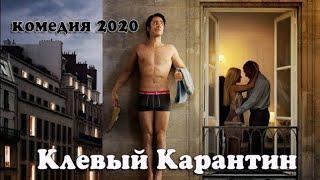 #комедия #фильм #кино Кинокомедия 2020 «Клёвый Карантин» ! Не пропусти новинку! Смотреть комедийный
