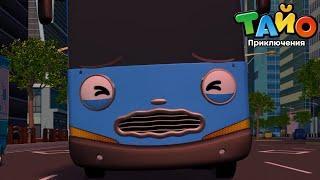 мультфильм для детей l Тайо лучшие эпизоды l Приятно познакомиться, Орешек l Недопонимание Орешка