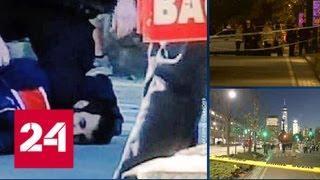 Версия: теракт в Нью-Йорке мог совершить выходец из Узбекистана - Россия 24