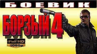 """""""БОРЗЫЙ 4"""" КРИМИНАЛЬНЫЙ ФИЛЬМ О ПОЛИЦИИ БОЕВИК 2017"""
