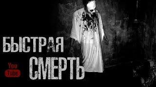 Страшные Истории - Быстрая смерть