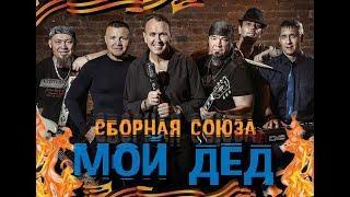 """""""МОЙ ДЕД"""" - СБОРНАЯ СОЮЗА"""