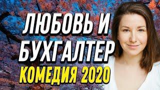 Хорошая Комедия про бизнес и любовь на районе  . ЛЮБОВЬ И БУХГАЛТЕР. - Русские комедии новинки 2020.
